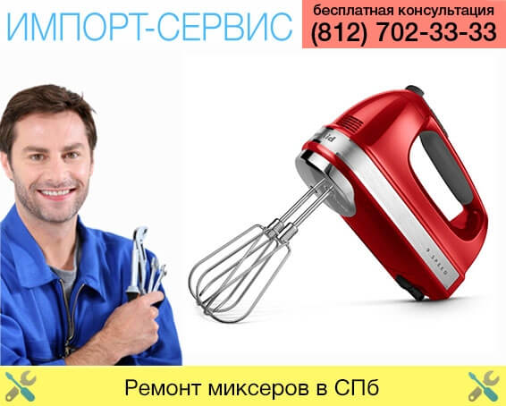 Ремонт миксеров в Санкт-Петербурге