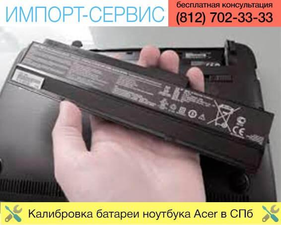 Калибровка батареи ноутбука Acer