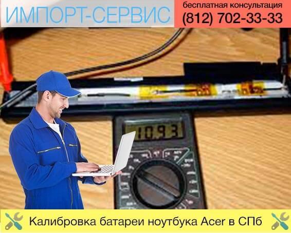 Калибровка батареи ноутбука Acer в Санкт-Петербурге