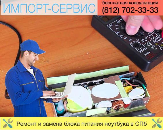 Ремонт и замена блока питания ноутбука в Санкт-Петербурге