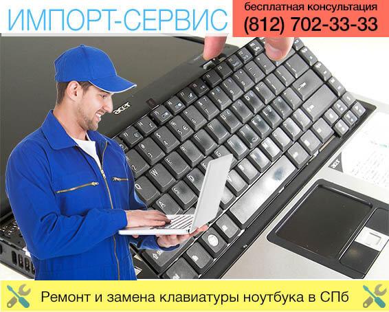 Ремонт и замена клавиатуры ноутбука в Санкт-Петербурге