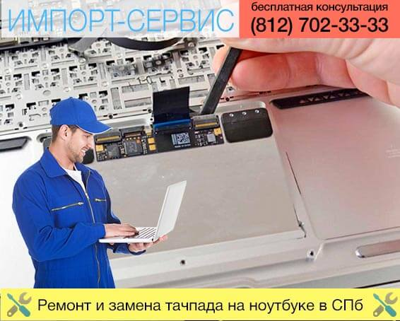 Ремонт и замена тачпада на ноутбуке в Санкт-Петербурге