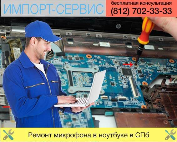 Ремонт микрофона в ноутбуке в Санкт-Петербурге