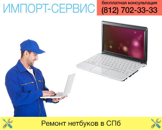 Ремонт нетбуков в Санкт-Петербурге