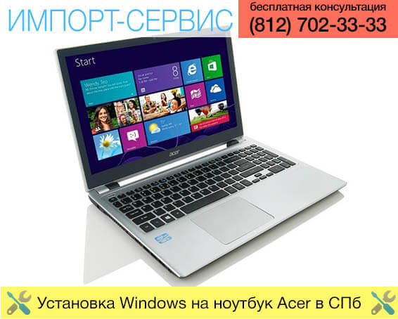 Установка Windows на ноутбук Acer