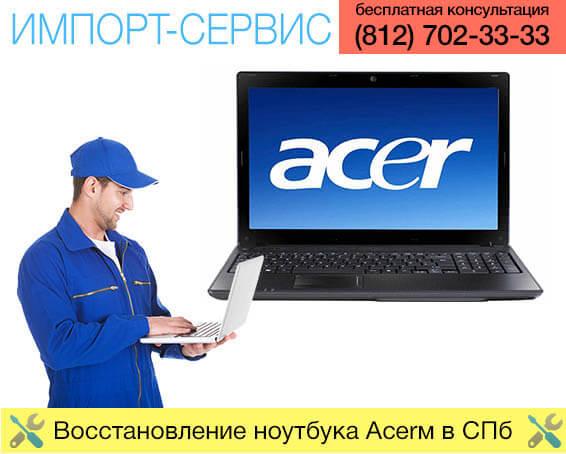 Восстановление ноутбука Acer в Санкт-Петербурге