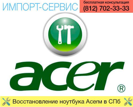 Восстановление ноутбука Acer
