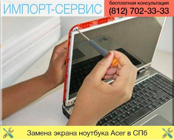 Замена экрана ноутбука Acer