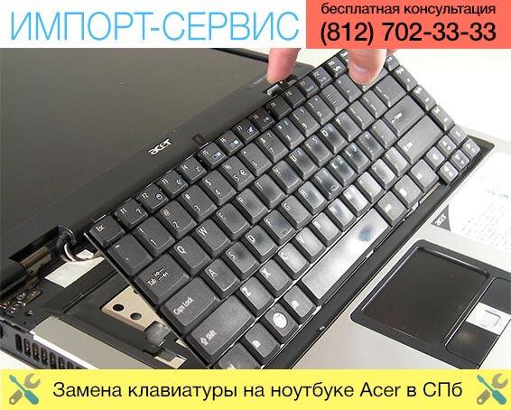 Замена клавиатуры на ноутбуке Acer