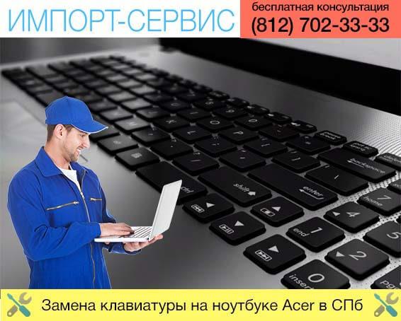 Замена клавиатуры на ноутбуке Acer в Санкт-Петербурге