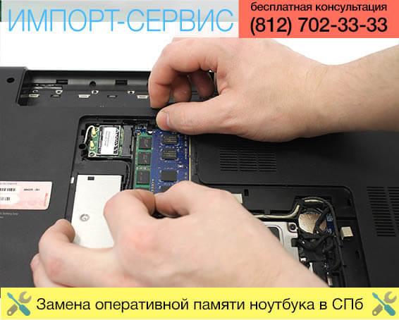 Замена оперативной памяти ноутбука