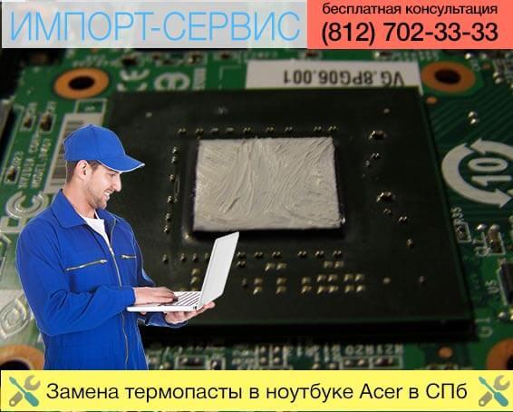Замена термопасты в ноутбуке Acer в Санкт-Петербурге