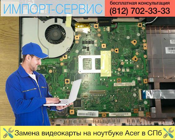 Замена видеокарты на ноутбуке Acer в Санкт-Петербурге