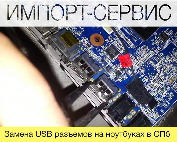 Замена USB разъемов на ноутбуках