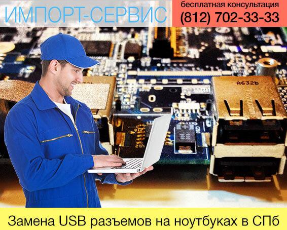 Замена USB разъемов на ноутбуках в Санкт-Петербурге