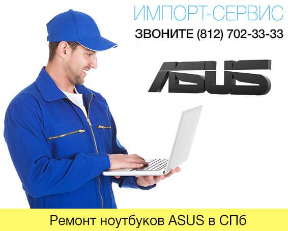 Ремонт ноутбуков ASUS в Санкт-Петербурге