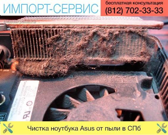 Чистка ноутбука Asus от пыли