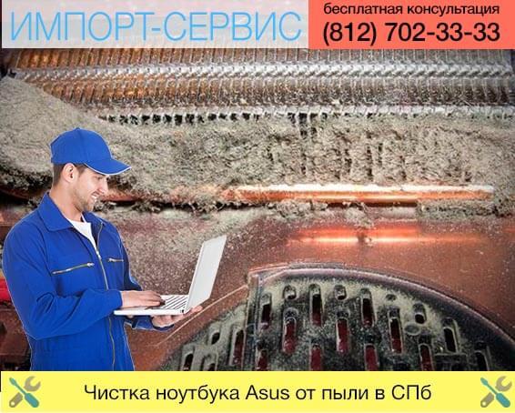 Чистка ноутбука Asus от пыли в Санкт-Петербурге
