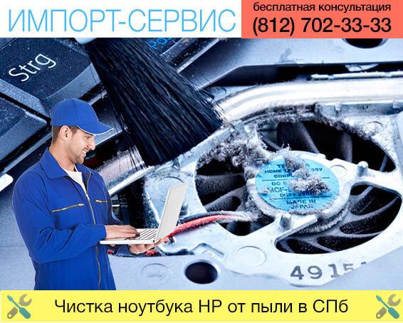 Чистка ноутбука HP от пыли в Санкт-Петербурге