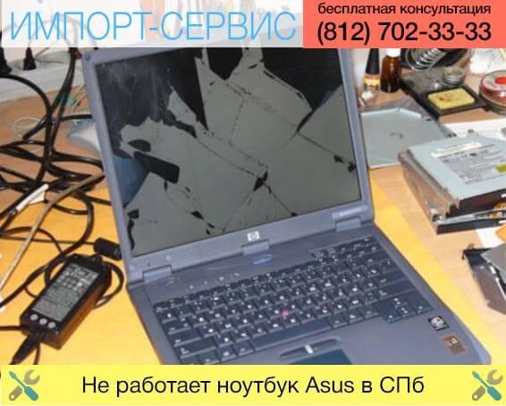 Не работает ноутбук Asus