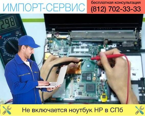 Не включается ноутбук HP в Санкт-Петербурге