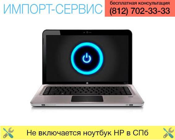 Не включается ноутбук HP