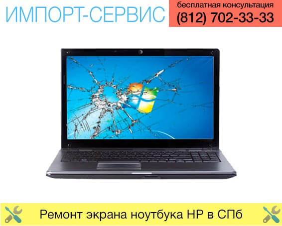 Ремонт экрана ноутбука HP