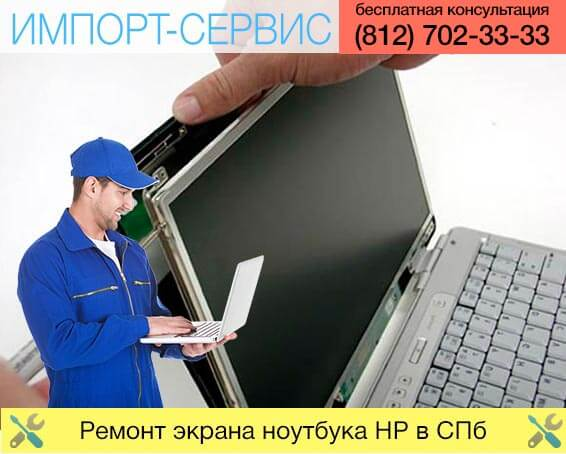 Ремонт экрана ноутбука HP в Санкт-Петербурге