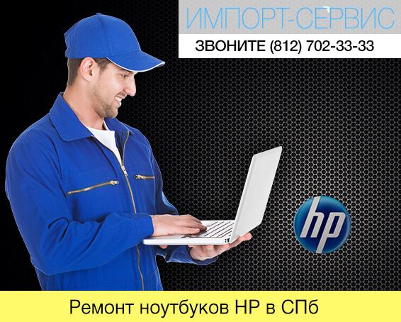 Ремонт ноутбуков HP в Санкт-Петербурге