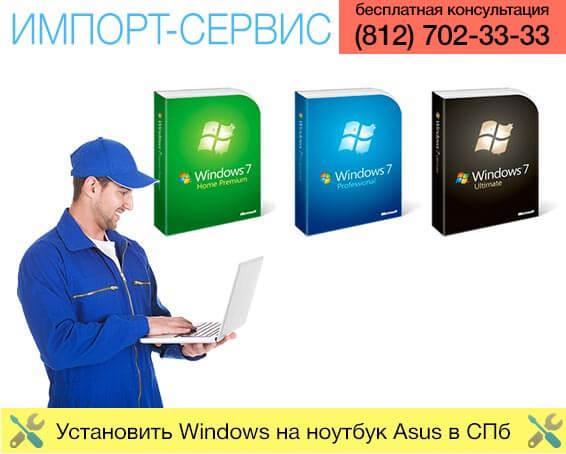 Установить Windows на ноутбук Asus в Санкт-Петербурге