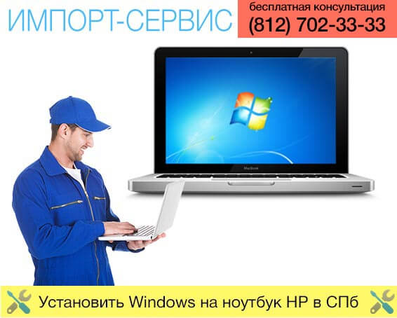 Установить Windows на ноутбук HP в Санкт-Петербурге
