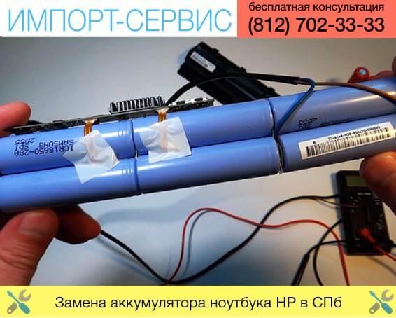 Замена аккумулятора ноутбука HP