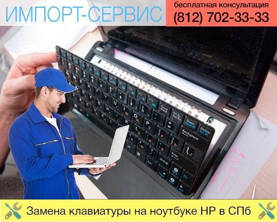 Замена клавиатуры на ноутбуке HP в Санкт-Петербурге