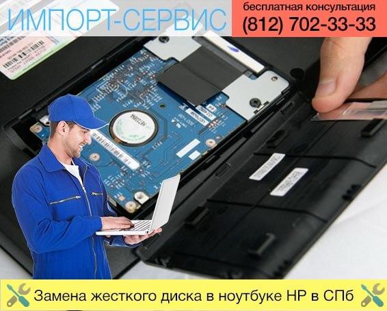 Замена жесткого диска в ноутбуке HP в Санкт-Петербурге