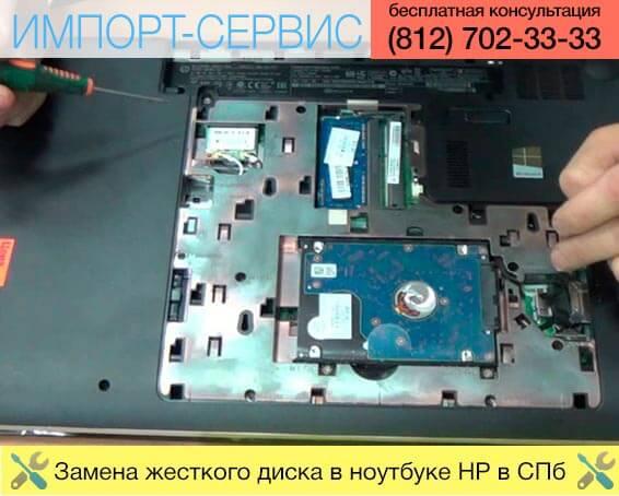 Замена жесткого диска в ноутбуке HP