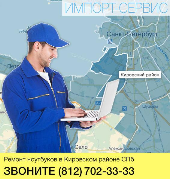 Ремонт ноутбуков в Кировском районе