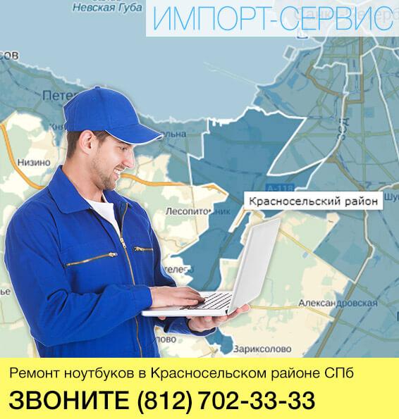 Ремонт ноутбуков в Красносельском районе