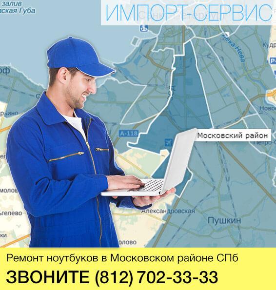 Ремонт ноутбуков в Московском районе СПб