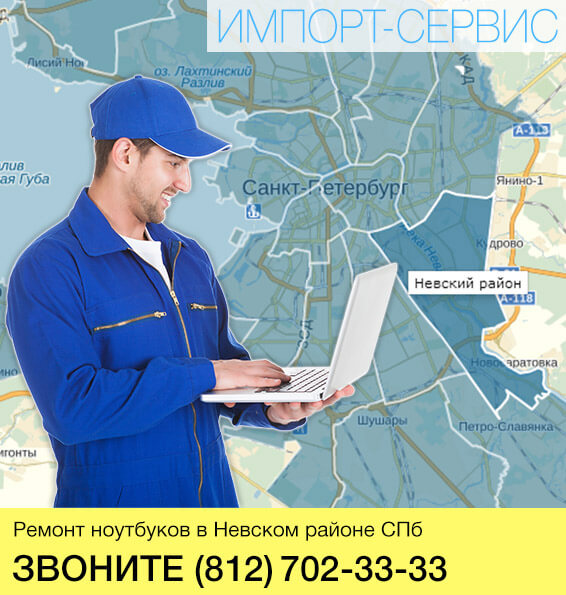 Ремонт ноутбуков в Невском районе