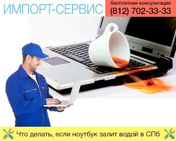 Что делать, если ноутбук залит водой в Санкт-Петербурге