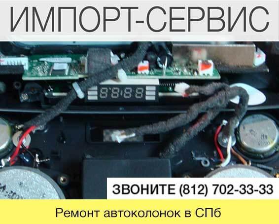 Ремонт автоколонок в Санкт-Петербурге