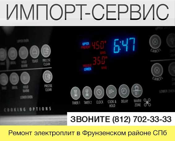 Ремонт электроплит в Фрунзенском районе СПб
