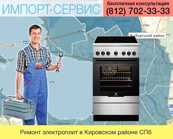 Ремонт электроплит в Кировском районе Санкт-Петебурга