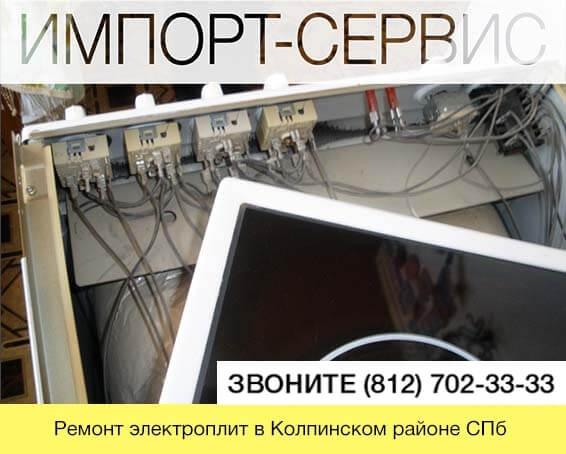 Ремонт электроплит в Колпинском районе СПб