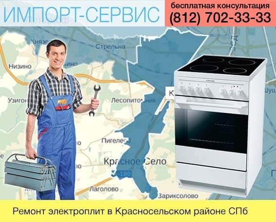 Ремонт газовых плит гефест на дому