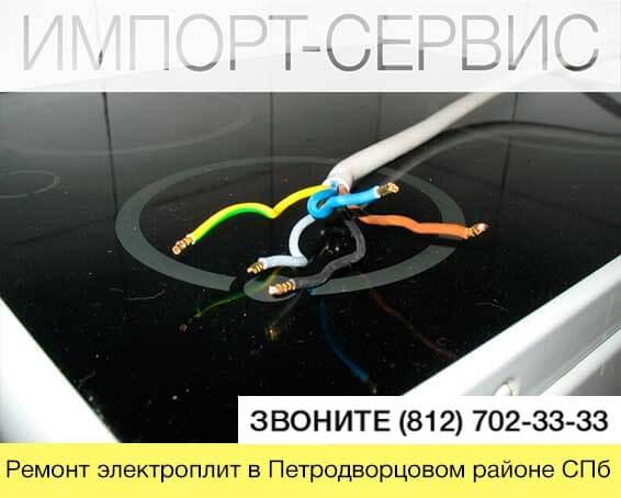 Ремонт электроплит в Петродворцовом районе СПб