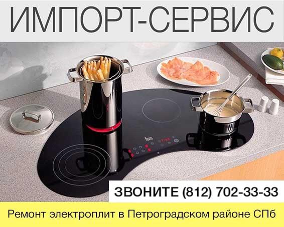 Ремонт электроплит в Петроградском районе СПб