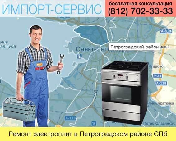 Ремонт электроплит в Петроградском районе Санкт-Петебурга