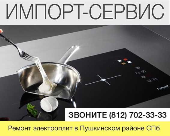 Ремонт электроплит в Пушкинском районе СПб