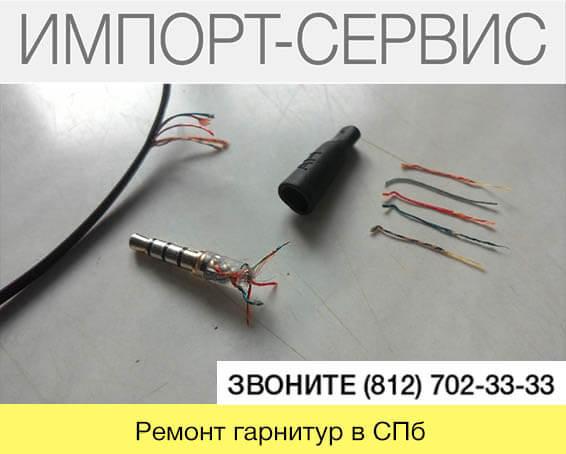 Ремонт гарнитур в Санкт-Петербурге